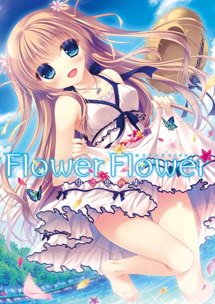 Flower Flower ゆき恵画集 (MOEOHセレクション)