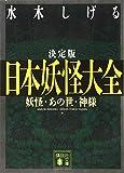 決定版 日本妖怪大全 妖怪・あの世・神様 (講談社文庫)