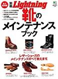 靴のメインテナンスブック