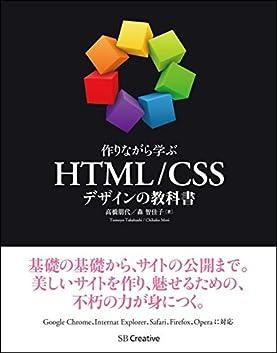 『作りながら学ぶ HTML/CSS デザインの教科書』書籍
