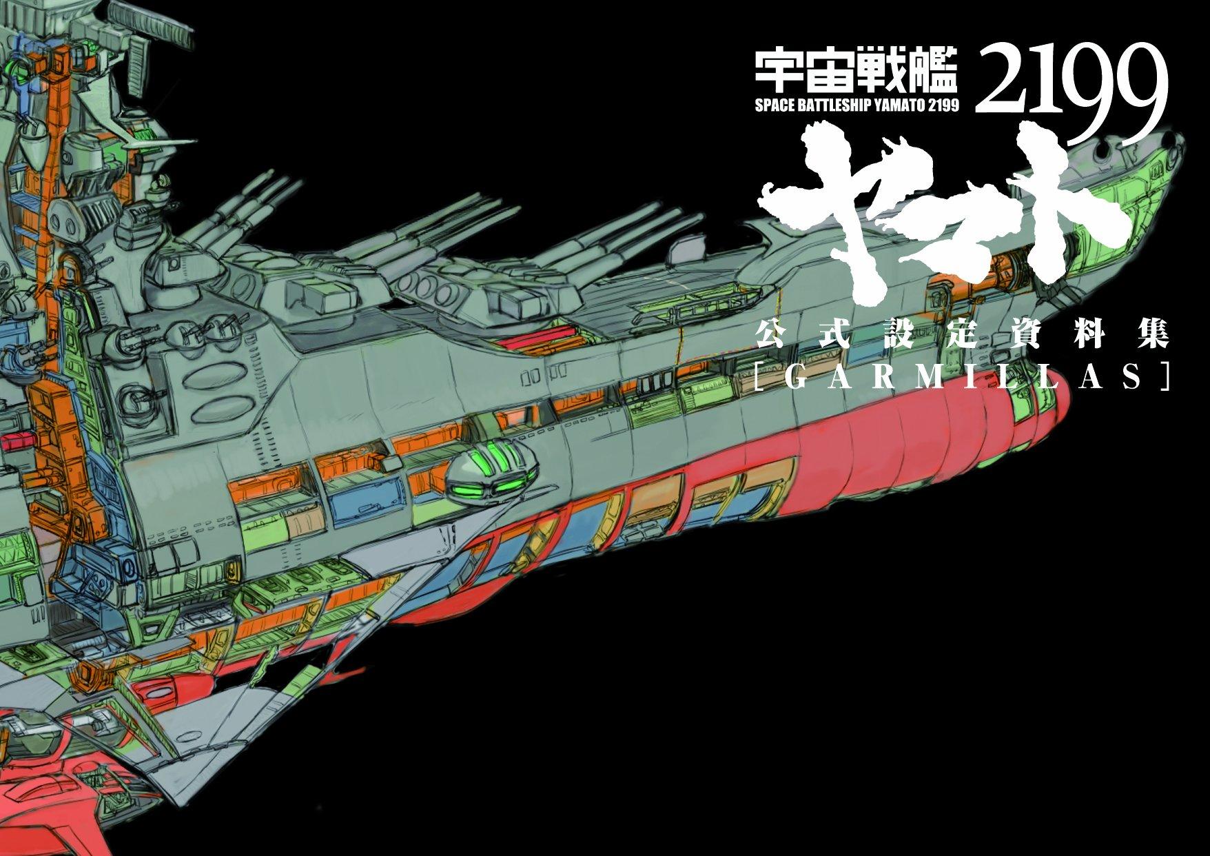 宇宙戦艦ヤマト2199の画像 p1_39