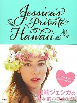 Jessica's Private Hawaii 道端 ジェシカ (著)