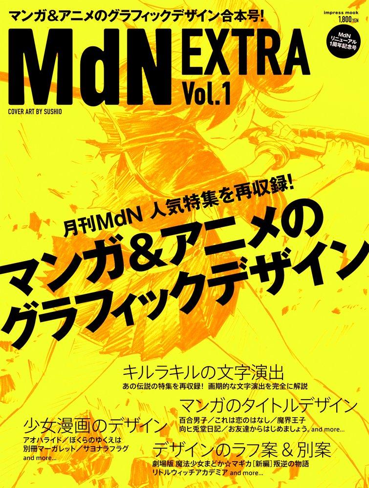 MdN EXTRA Vol.1 マンガ&アニメのグラフィックデザイン