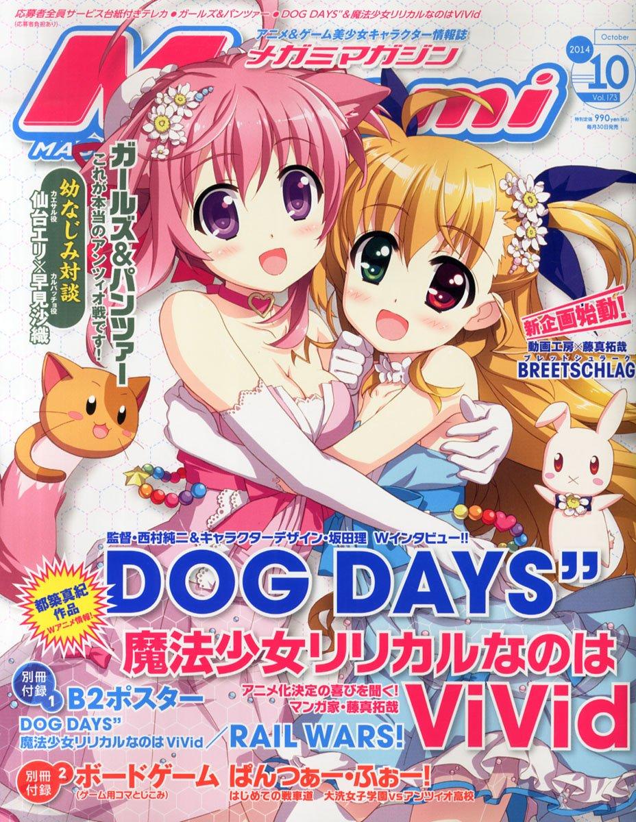 Megami MAGAZINE (メガミマガジン) 2014年 10月号
