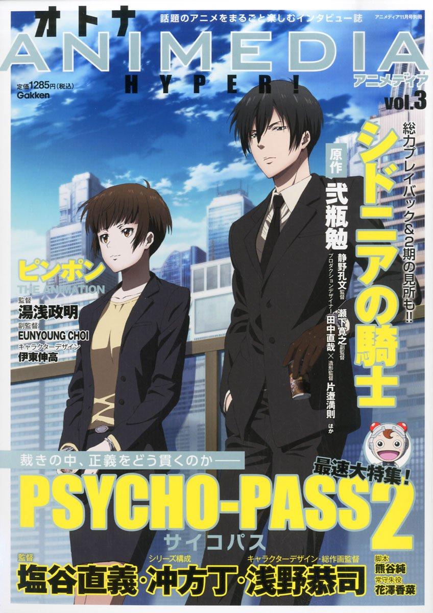 オトナアニメディア HYPER! vol.3 2014年 11月号