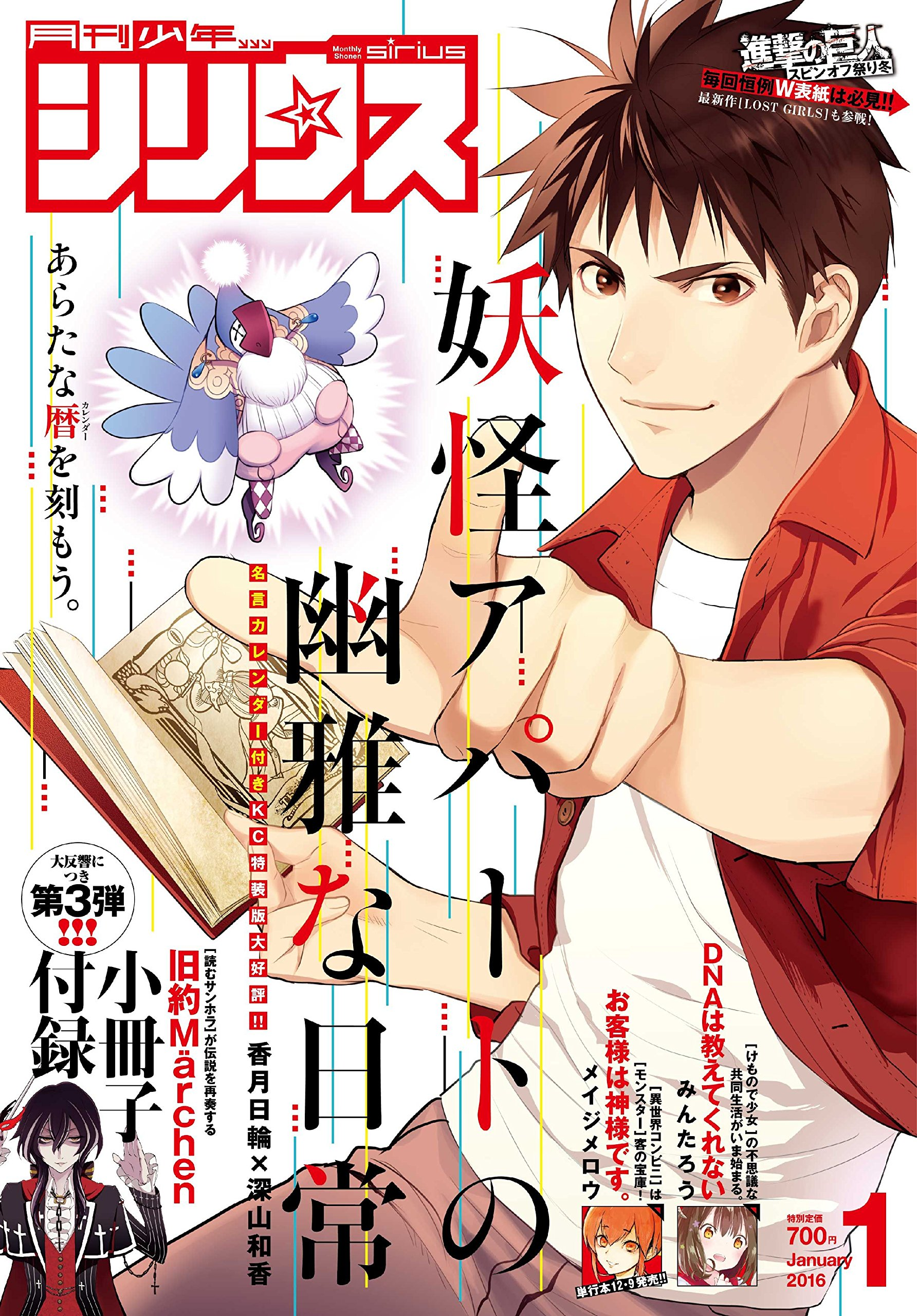 月刊 少年シリウス 2016年 01月号
