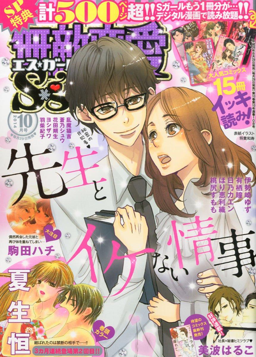 無敵恋愛 Sgirl (エスガール) 2014年 10月号