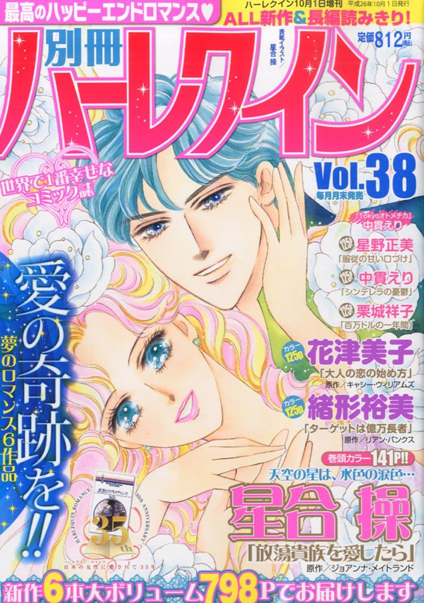 別冊ハーレクインVol.38 (ハーレクイン増刊)