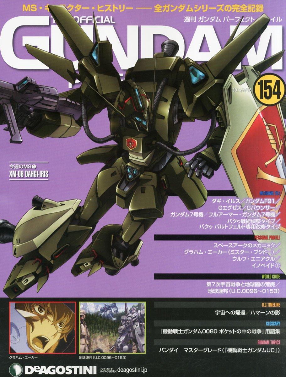 週刊 ガンダム・パーフェクトファイル 2014年 9/16号