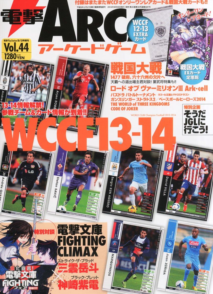 電撃ARCADE (アーケード) ゲーム Vol.44 2014年 10/13号