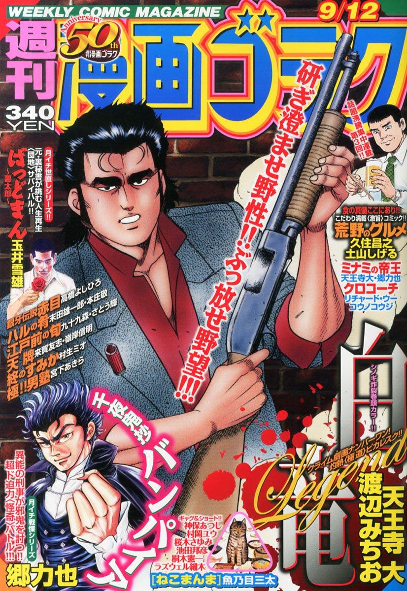 漫画ゴラク 2014年 9/12号