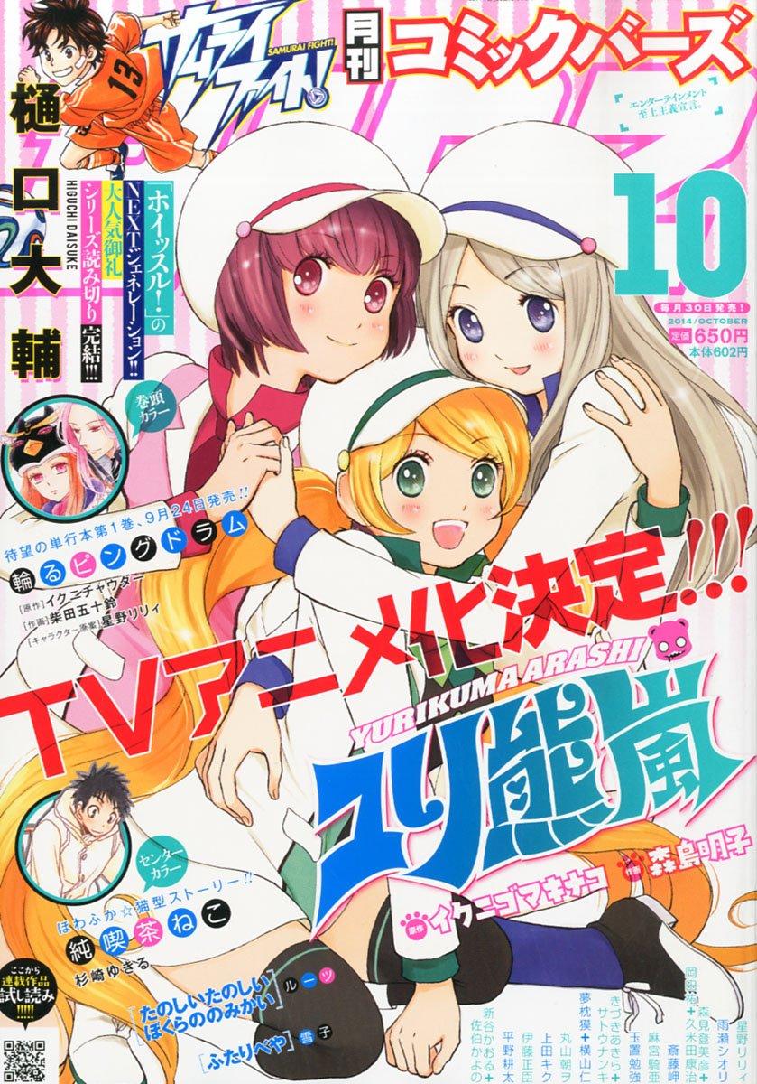 コミック BIRZ (バーズ) 2014年 10月号