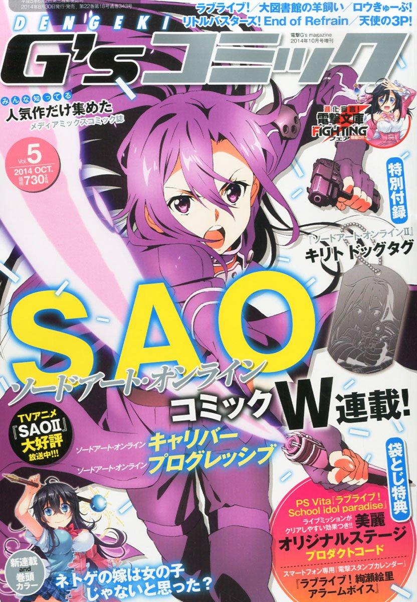 電撃G'sコミック Vol.5 2014年 10月号