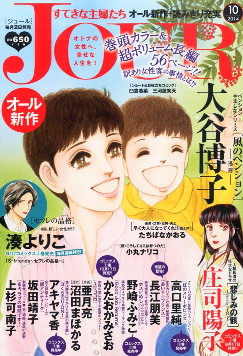 Jour (ジュール) すてきな主婦たち 2014年 10月号