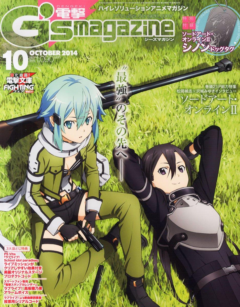 電撃G's magazine (ジーズマガジン) 2014年 10月号