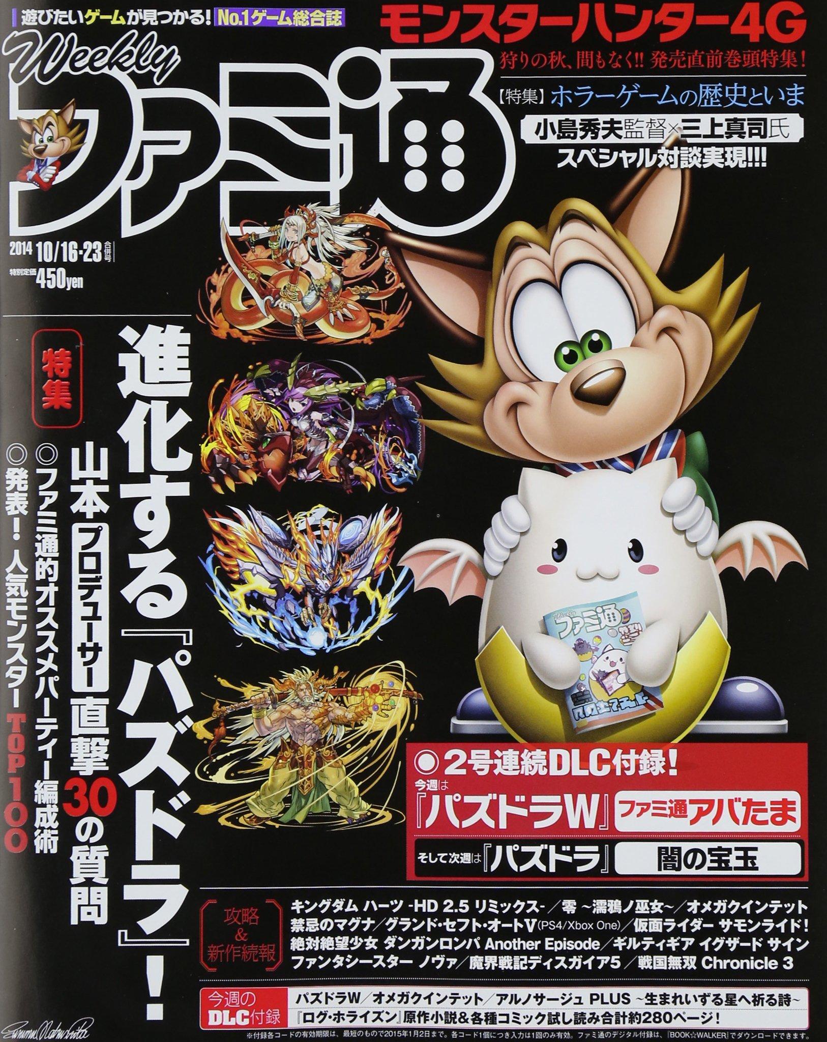 週刊 ファミ通 2014年 10/23号