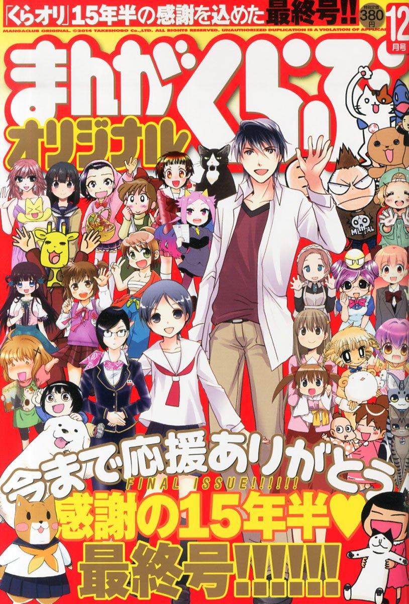月刊 まんがくらぶオリジナル 2014年 12月号