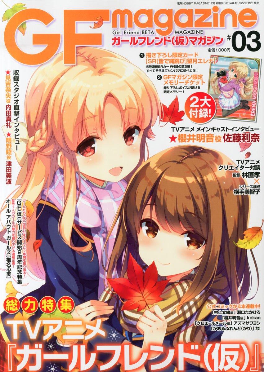 ガールフレンド(仮)マガジン #03 2014年 12月号
