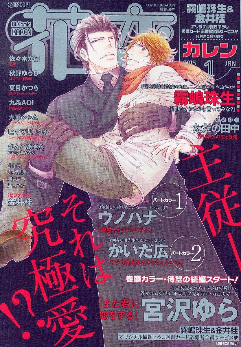 花恋 (カレン) 2015年 01月号