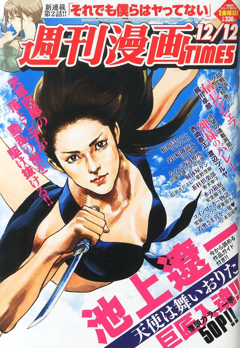 週刊 漫画TIMES (タイムス) 2014年 12/12号