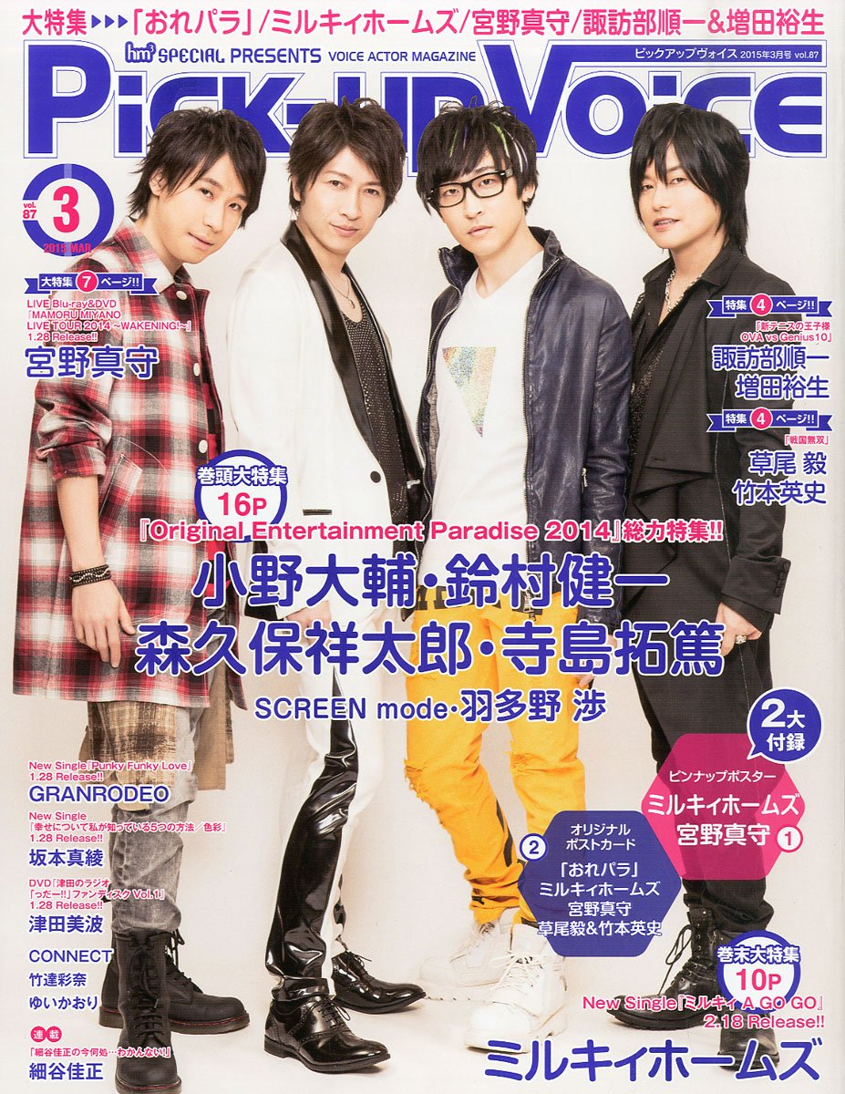 Pick-Up Voice (ピックアップヴォイス) 2015年 03月号