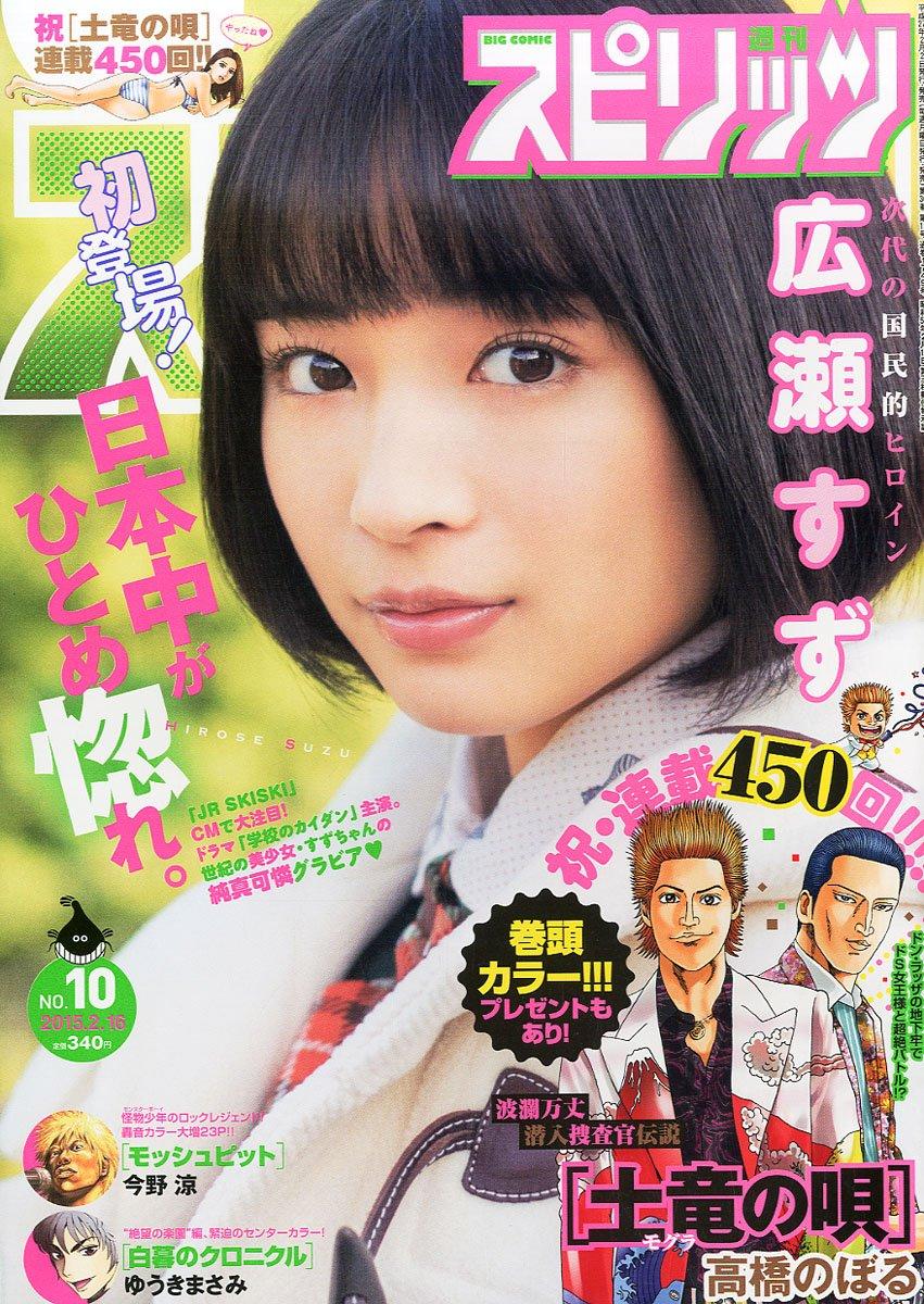 ビッグコミック スピリッツ No.10 2015年 2/16号
