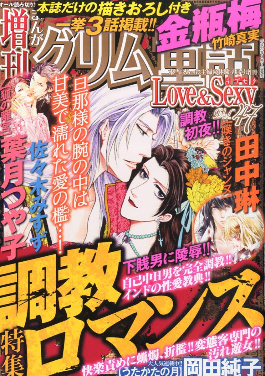 増刊まんがグリム童話Love&Sexy 47 2015年 04月号