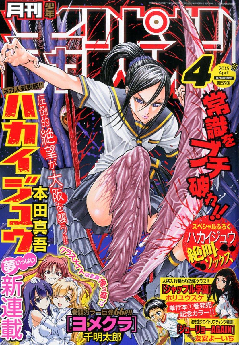 月刊 少年チャンピオン 2015年 04月号