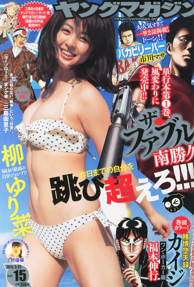 ヤングマガジン No.15 2015年 3/23号