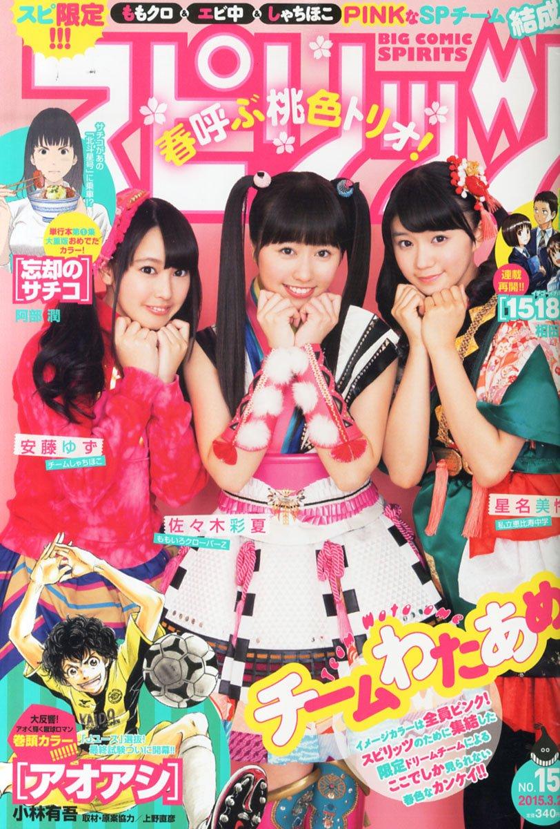 ビッグコミック スピリッツ No.15 2015年 3/23号