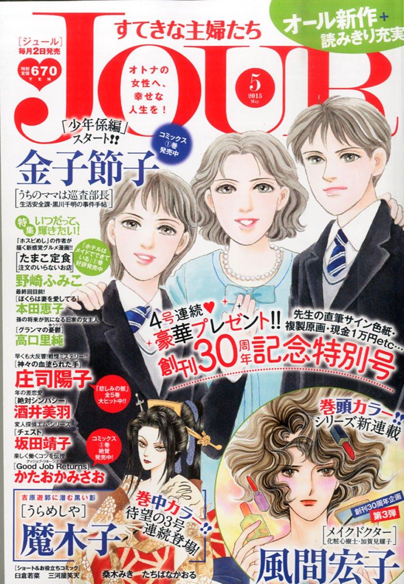 Jour (ジュール) すてきな主婦たち 2015年 05月号