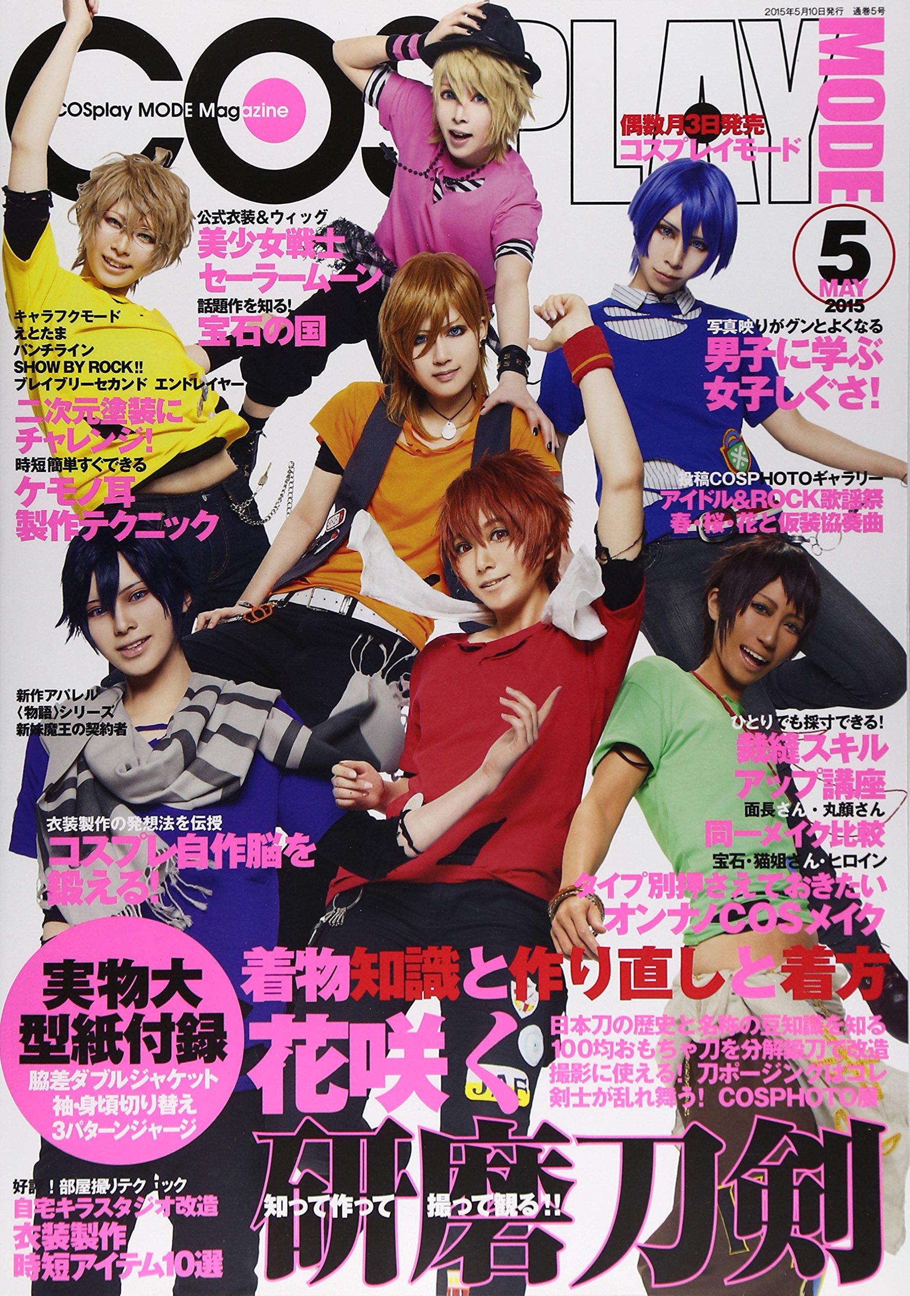 COSPLAY MODE (コスプレイモード) 2015年 05月号