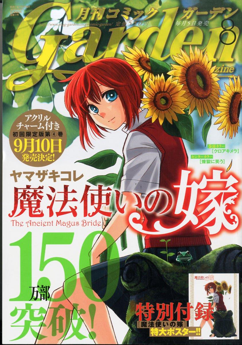 月刊コミックガーデン 2015年 08月号