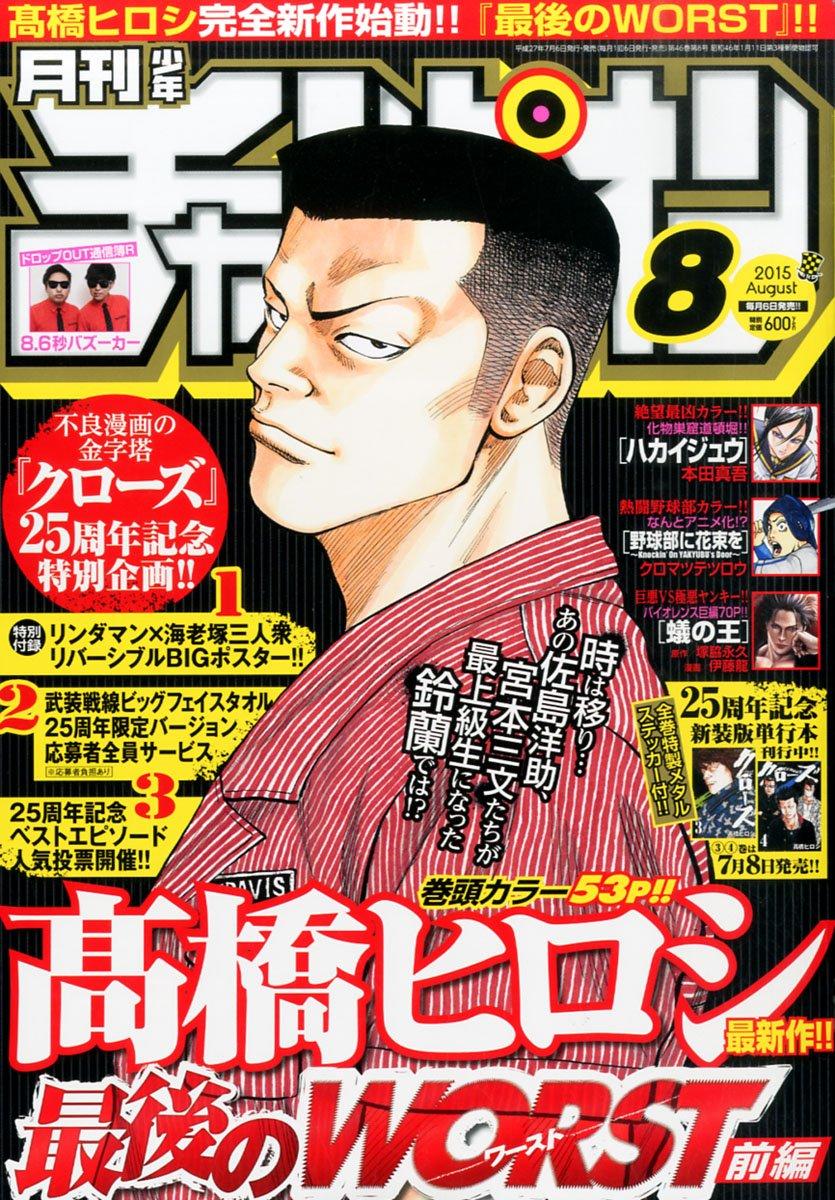 月刊 少年チャンピオン 2015年 08月号