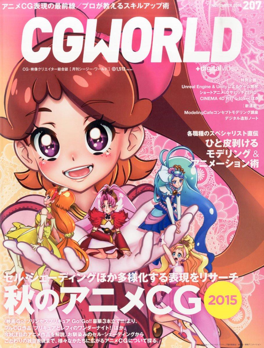 CG WORLD (シージー ワールド) 2015年 11月号