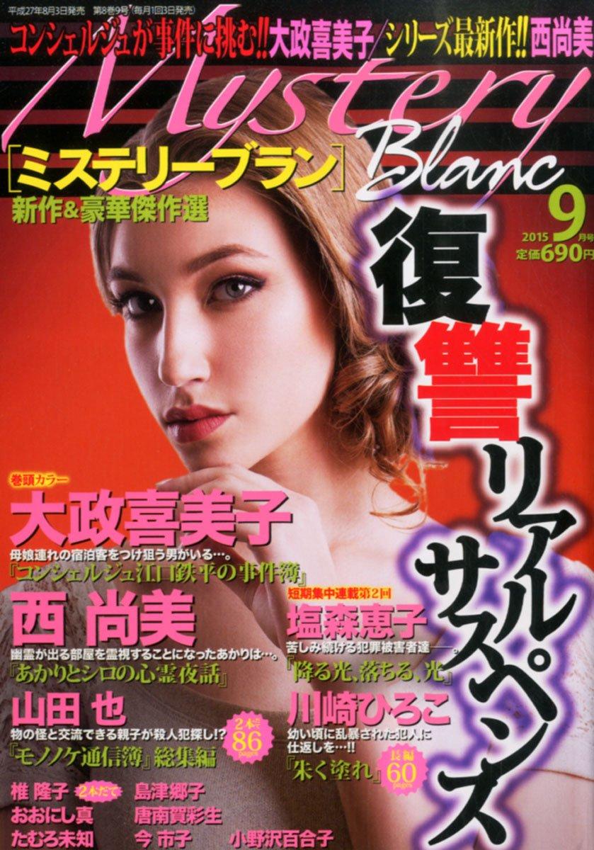 Mystery Blanc (ミステリーブラン) 2015年 09月号