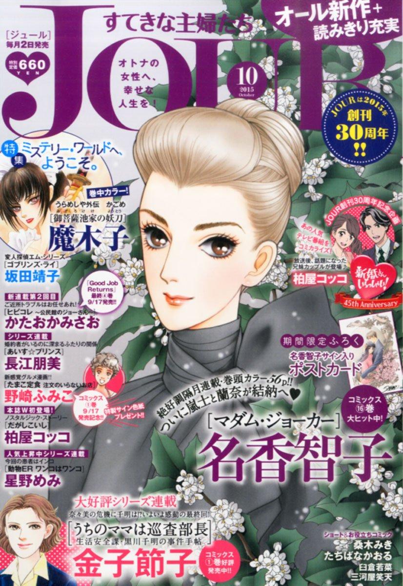 Jour (ジュール) すてきな主婦たち 2015年 10月号