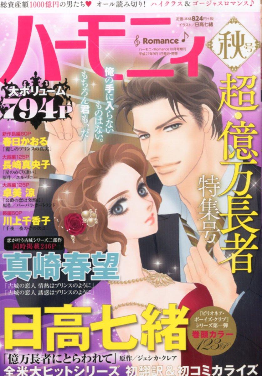 ハーモニィRomance秋号 2015年 10月号