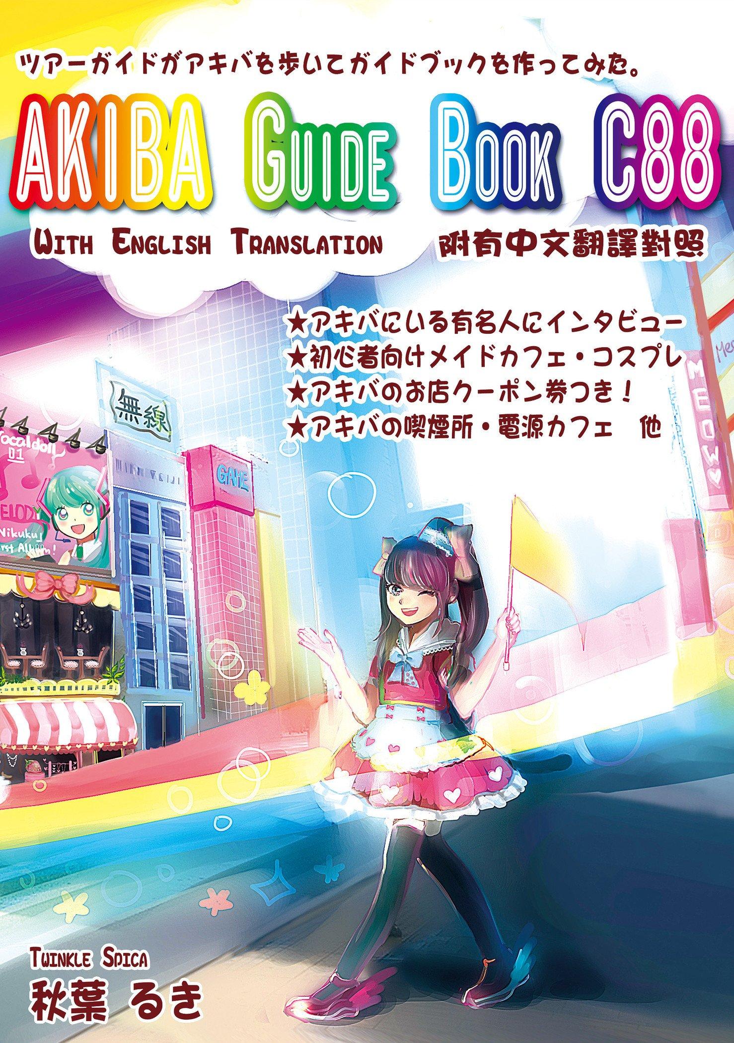 AKIBA Guide Book C88