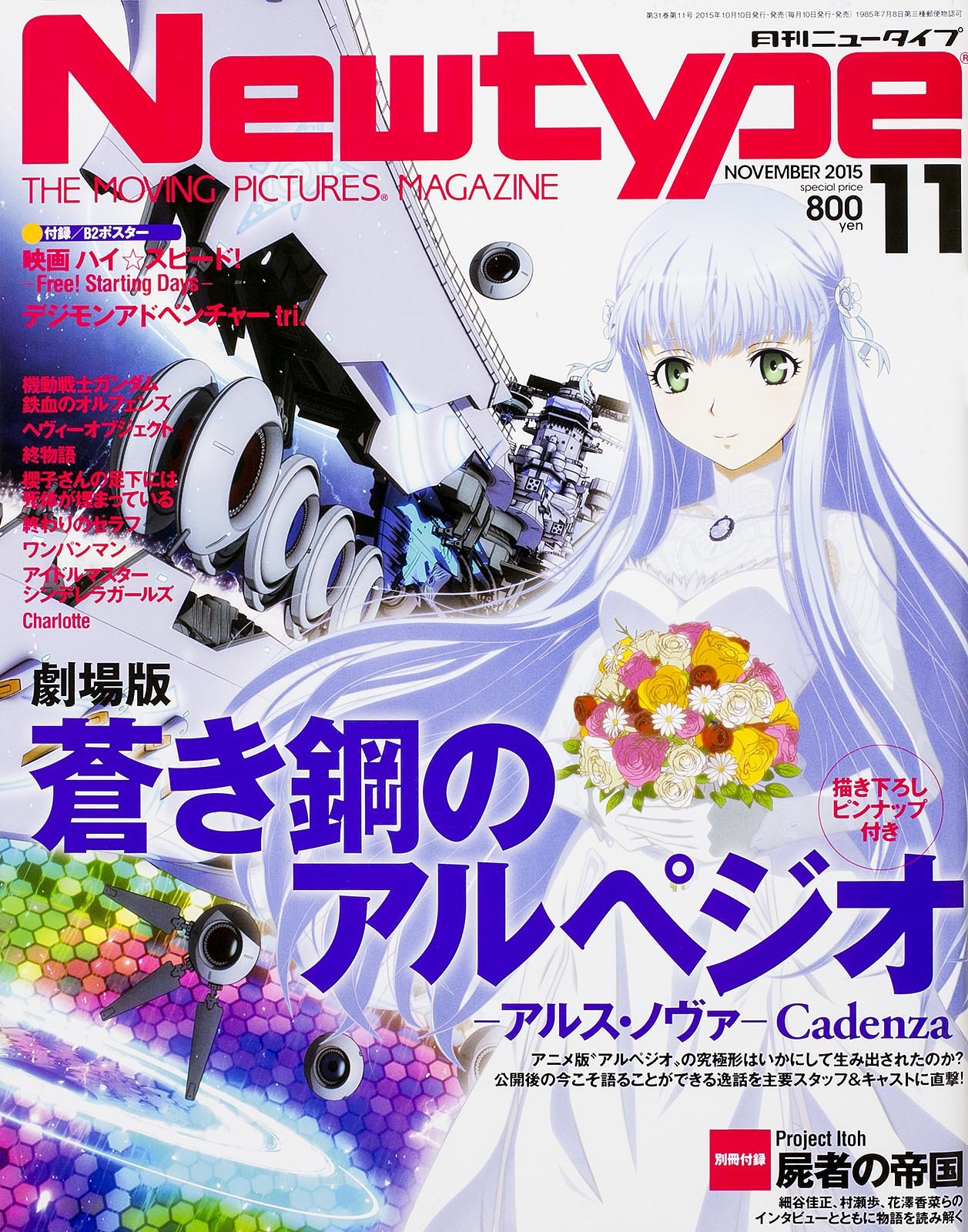 Newtype (ニュータイプ) 2015年 11月号
