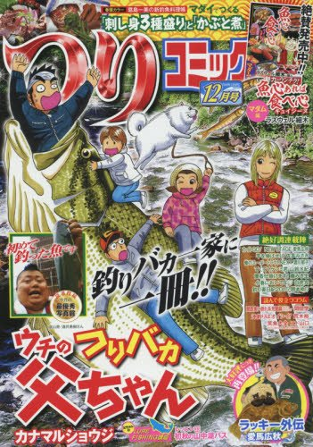 つりコミック 2015年 12月号