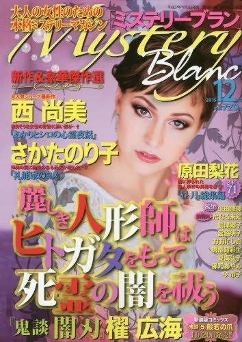 Mystery Blanc (ミステリーブラン) 2015年 12月号