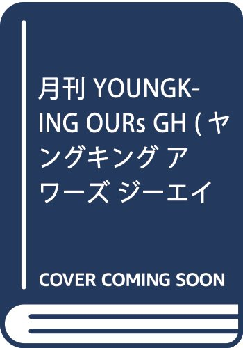 YOUNG KING OURS GH (ヤングキングアワーズ) 2016年 01月号