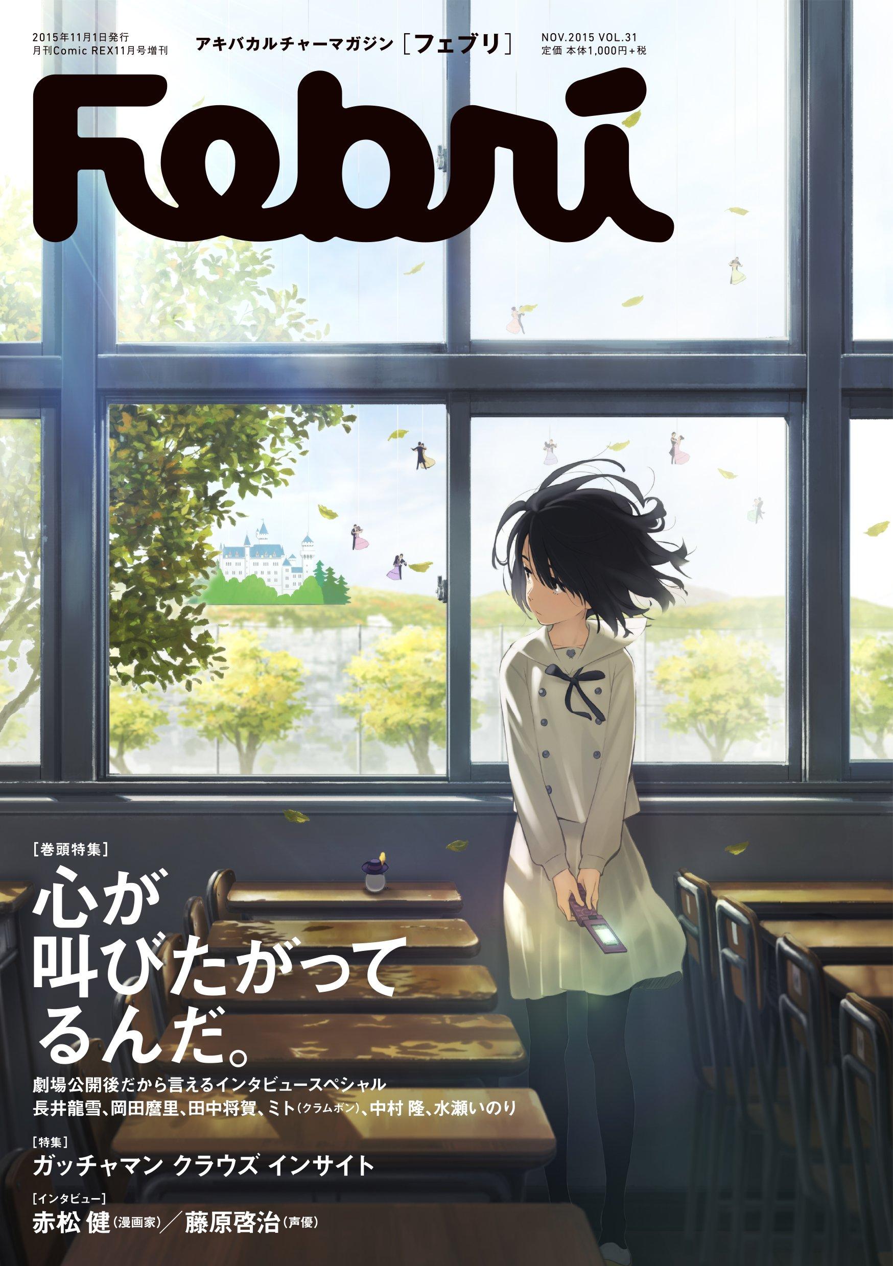 Febri (フェブリ) Vol.31 2015年 11月号