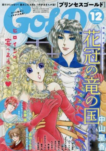 プリンセス GOLD (ゴールド) 2015年 12月号