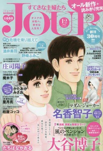 Jour (ジュール) すてきな主婦たち 2015年 12月号