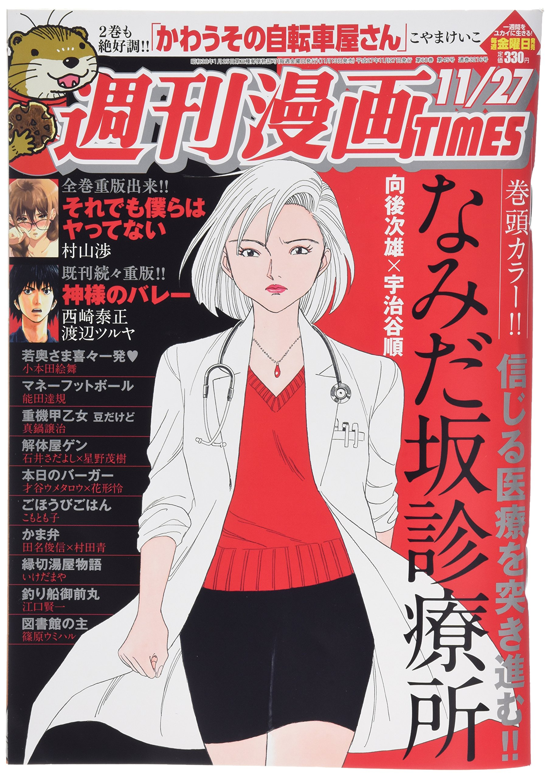 週刊漫画TIMES 2015年 11/27号