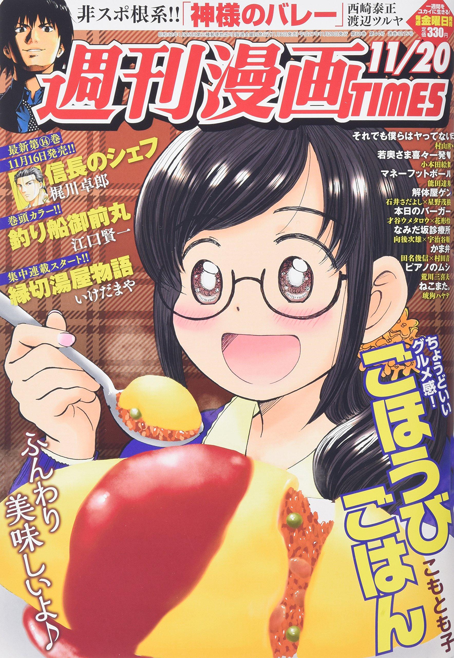 週刊漫画TIMES 2015年 11/20号