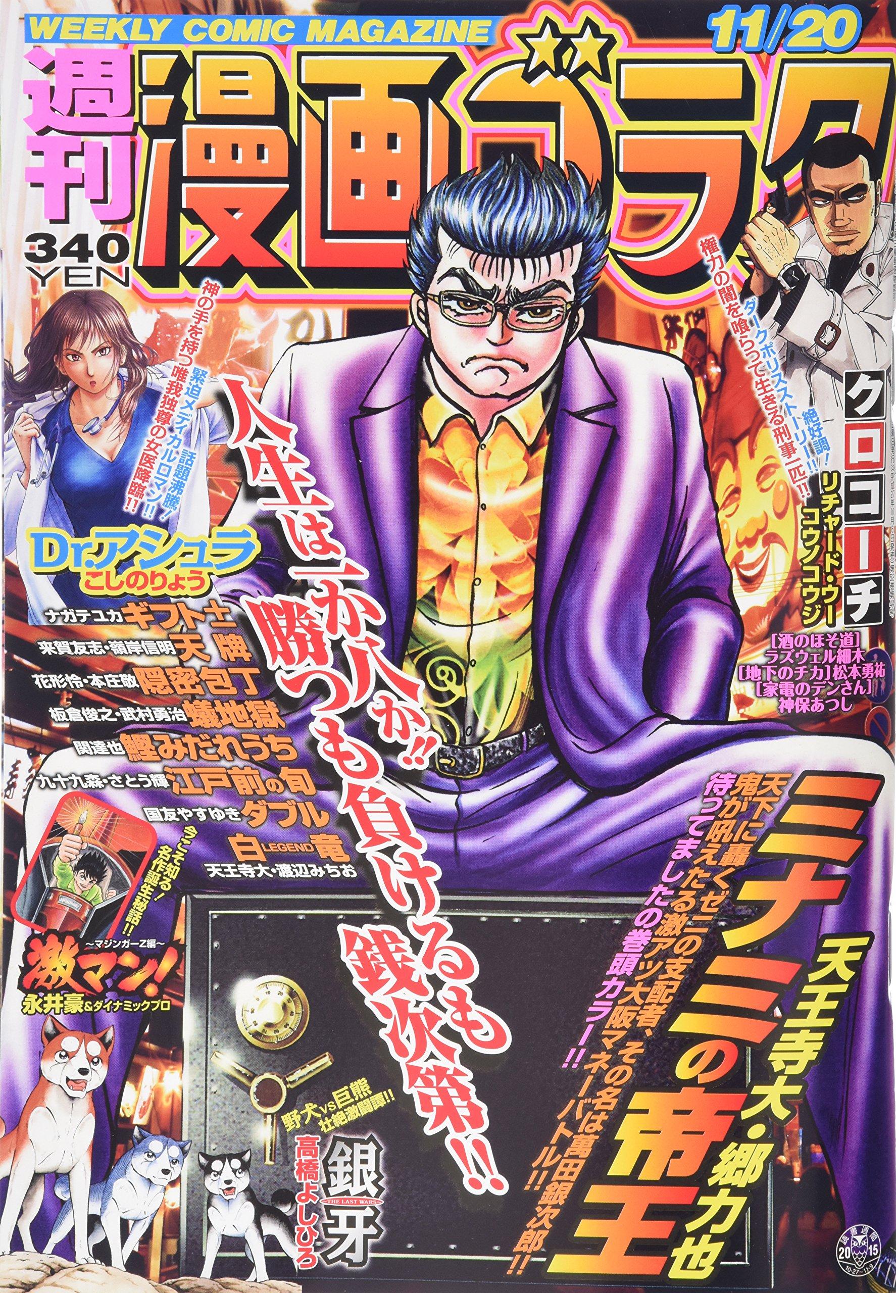 週刊漫画ゴラク 2015年 11/20号