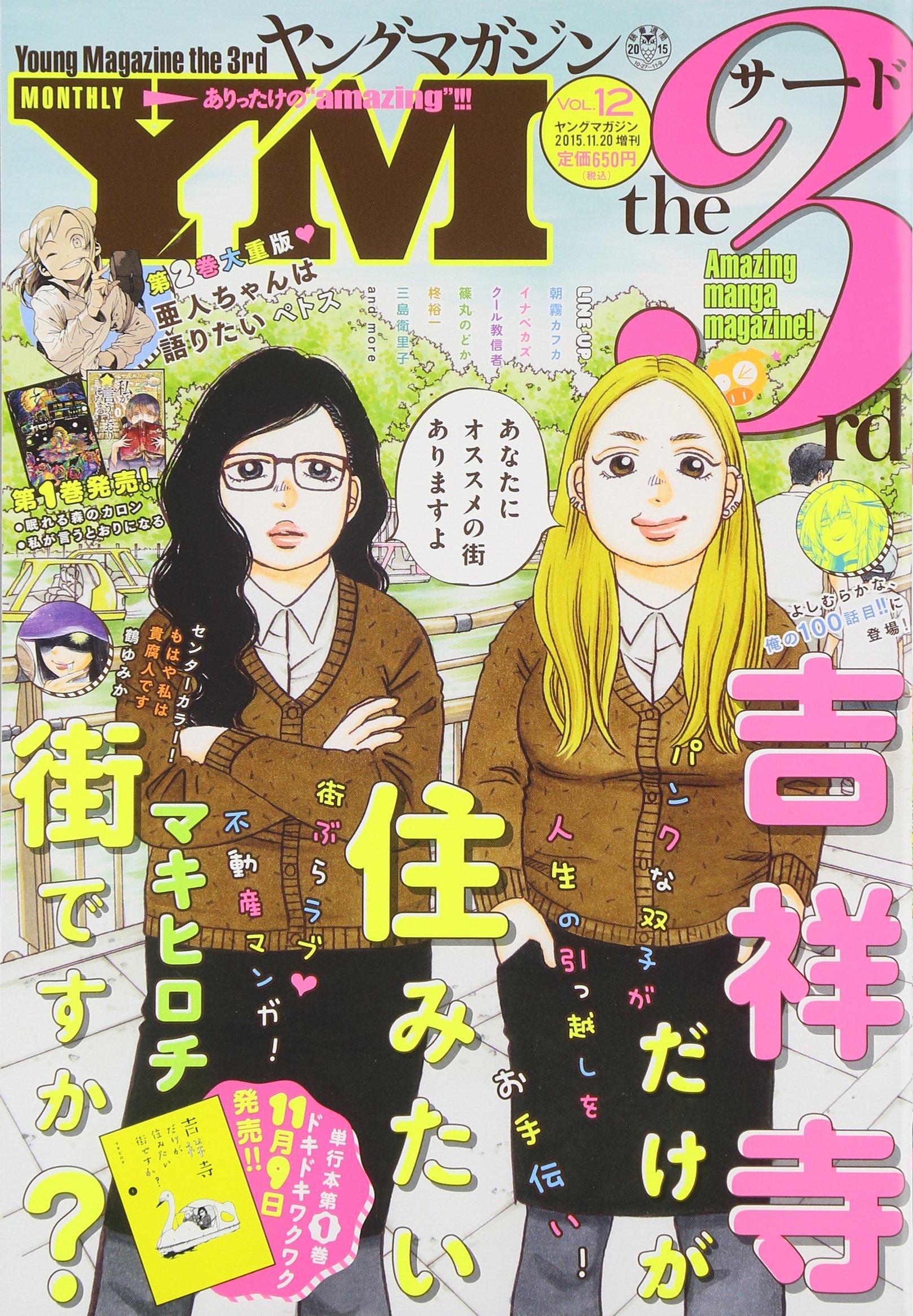 YM the 3rd (ヤングマガジンサード) 2015年 11/20号